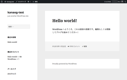 Wordpressインストール8