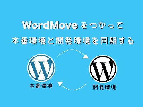 VCCWのWordMoveを使って、X-Serverの本番環境と開発環境を同期する方法(Macで)