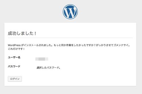 Wordpressインストール5