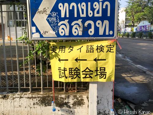 実用タイ語検定試験を受けにいったら、予想以上に受験者がいてビックリした。