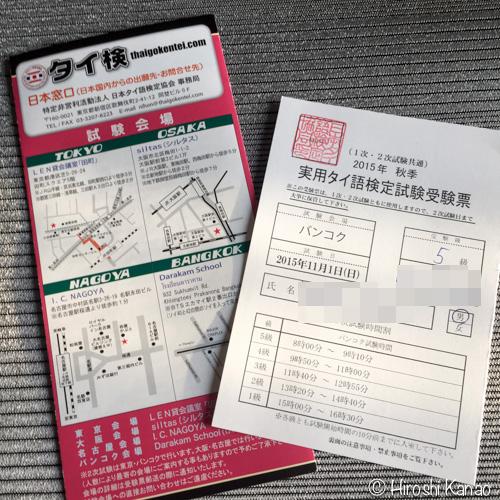実用タイ語検定受験1