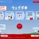タイにいても「ウェブポ」を使えば日本へ年賀状を送れる!