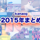 【kanaog 2015年のまとめ】たぶん人気だった記事を時系列でまとめ。