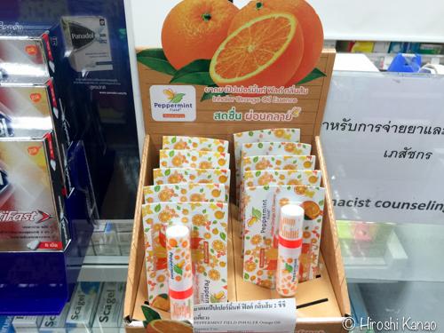 ヤードム オレンジ 1