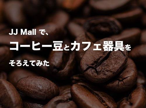 JJmall Coffee store
