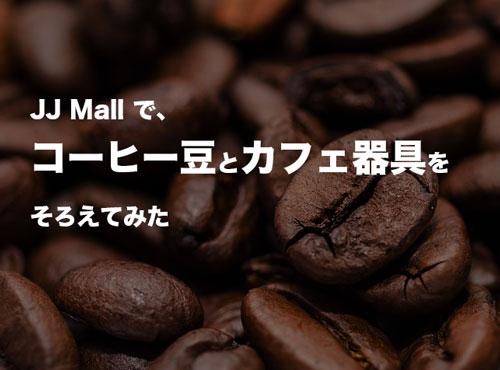 バンコクで自宅コーヒーを極めたいならJJモールに行くとコーヒー豆や器具を揃えられるぞ!