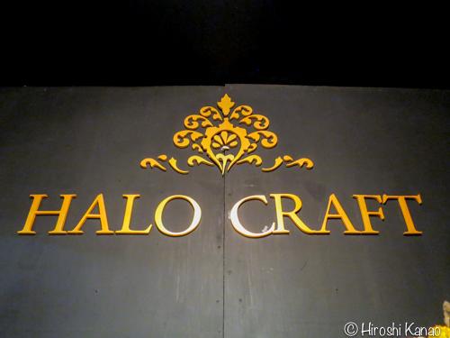 Bangkok aroma halo craft 21
