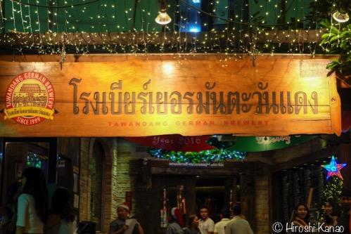 Bangkok tawandang german brewery 4