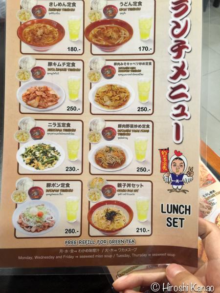 山ちゃん タニヤ店 ランチ 2