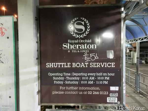 バンコク チャオプラヤー川 シェラトン 無料 シャトルボート 5