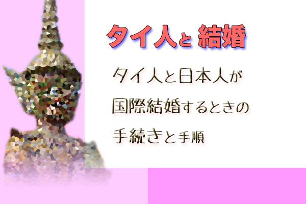 タイ人と日本人が国際結婚するときの手続きと手順(バンコク在住の場合)