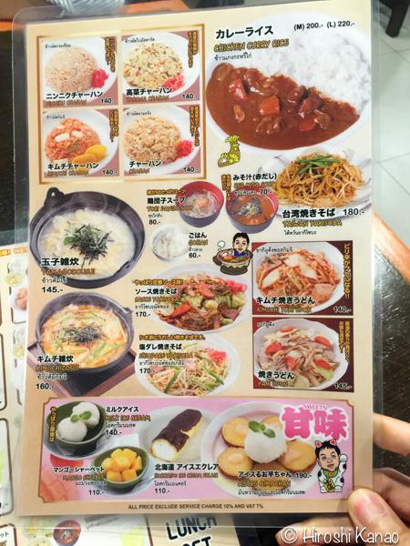 山ちゃん タニヤ店 ランチ 5