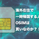海外在住で、一時帰国する人に0SIM(ゼロシム)は買いなのか?!