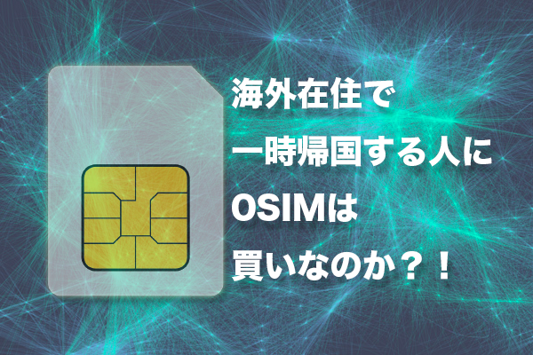 0sim 海外在住 一時帰国