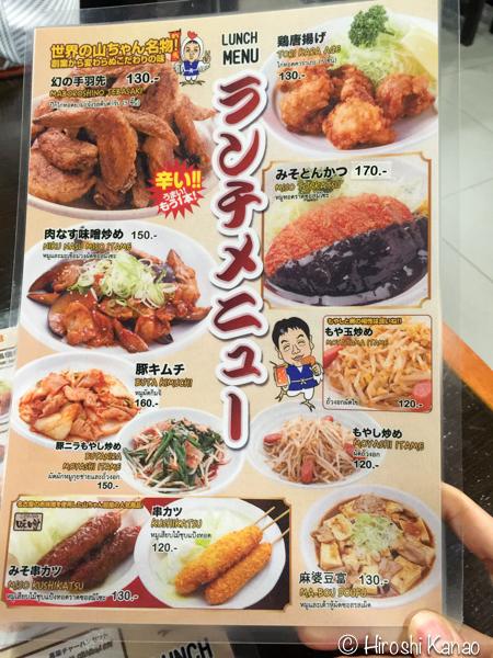 山ちゃん タニヤ店 ランチ 4