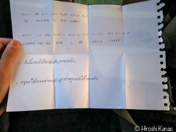 タイ人と結婚 両親 ご挨拶 19