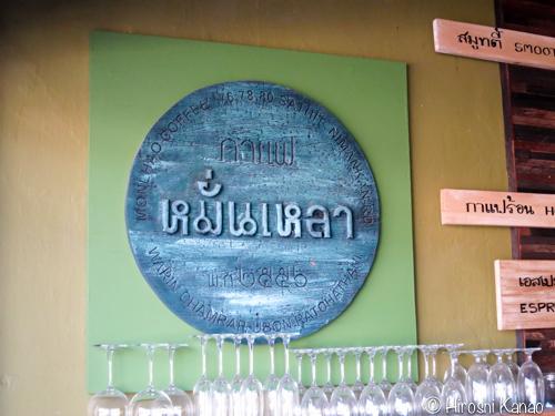 ウボンのモダンチャイナなカフェ「Monlhao(マオラオ)」