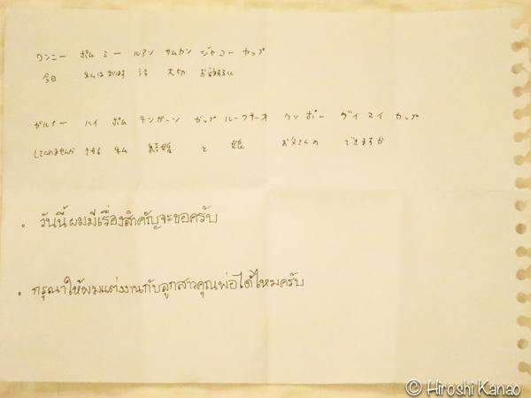 タイ人と結婚 両親 ご挨拶 33