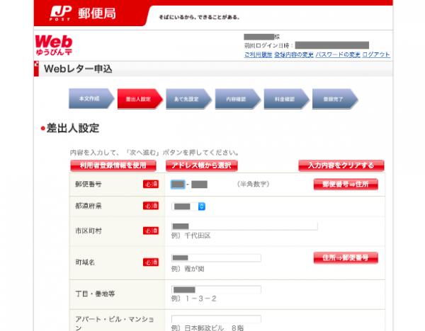 Webレター 海外在住 日本へ郵送 データ 印刷 (7)
