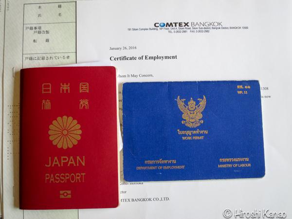 タイ人と結婚 国際結婚 婚姻手続き 結婚資格宣言書 独身証明 在タイ日本大使館 申請 バンコク 2