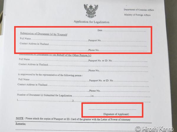 タイ人と結婚 国際結婚 婚姻手続き 結婚資格宣言書 独身証明 バンコク タイ国外務省 ジェーンワッタナー