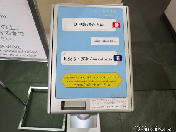 タイ人と結婚 国際結婚 婚姻手続き 結婚資格宣言書 独身証明 在タイ日本大使館 受け取り バンコク 5
