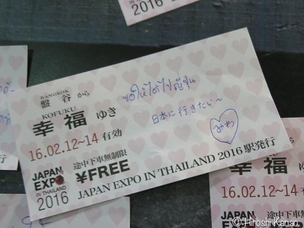 Japan expo in thailand 2016 siam paragon タイ人が書いたメッセージカード 6