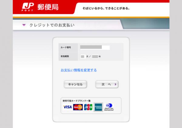 Webレター 海外在住 日本へ郵送 データ 印刷 (12)