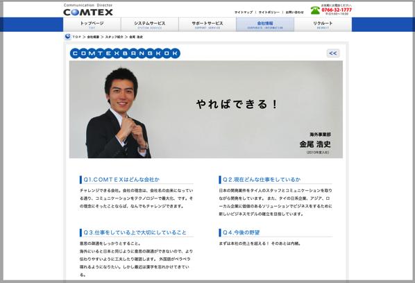 コムテックス 金尾 スタッフ紹介ページ のコピー