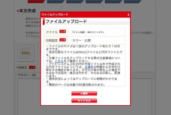 Webレター 海外在住 日本へ郵送 データ 印刷 (4)