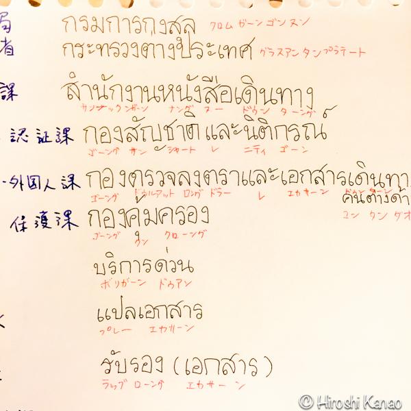 タイ人と結婚 国際結婚 婚姻手続き 結婚資格宣言書 独身証明 バンコク タイ国外務省 ジェーンワッタナー1