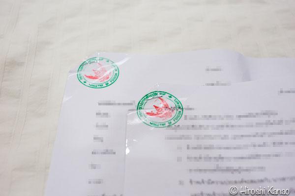 タイ人と結婚 国際結婚 婚姻手続き 結婚資格宣言書 独身証明 バンコク タイ国外務省 認証 EMS 受け取り4