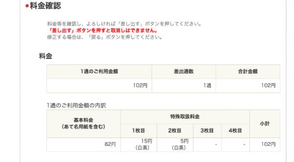 Webレター 海外在住 日本へ郵送 データ 印刷 (11)