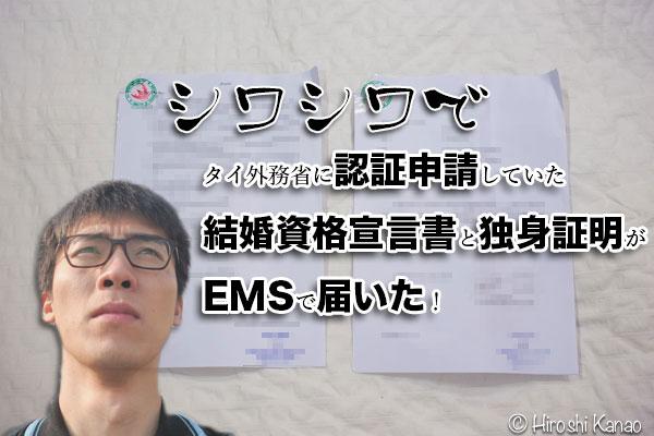 タイ外務省に認証申請していた「結婚資格宣言書」と「独身証明」がEMSで届いた!(シワシワで)