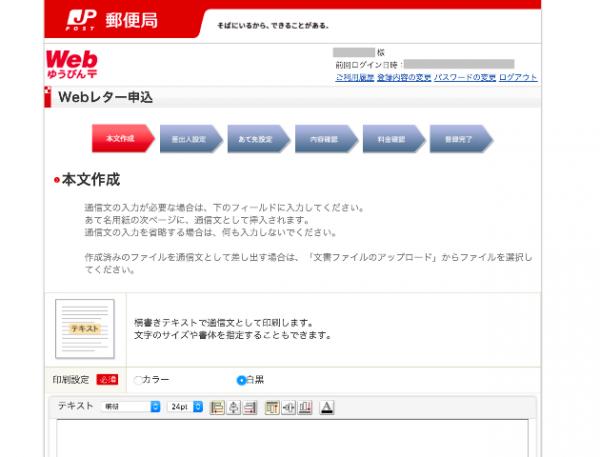 Webレター 海外在住 日本へ郵送 データ 印刷 (3)