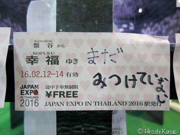 Japan expo in thailand 2016 siam paragon タイ人が書いたメッセージカード 1