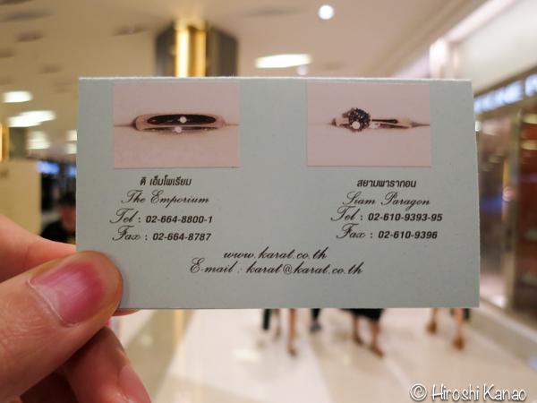 バンコク 結婚 指輪 ダイヤ Karat パラゴン11