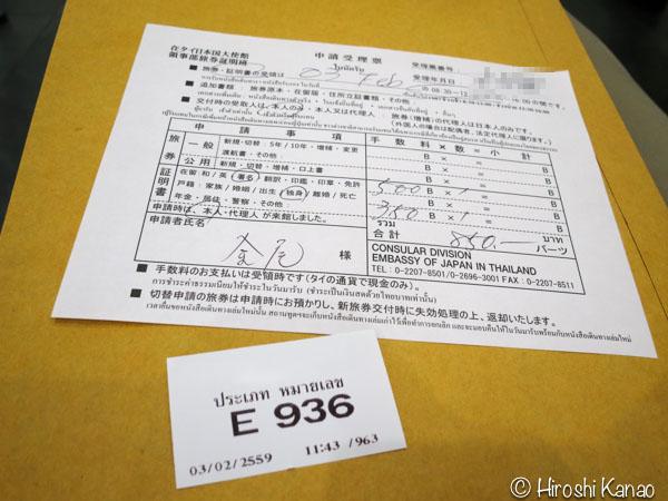 タイ人と結婚 国際結婚 婚姻手続き 結婚資格宣言書 独身証明 在タイ日本大使館 受け取り バンコク 6