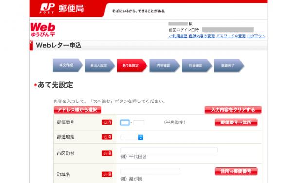 Webレター 海外在住 日本へ郵送 データ 印刷 (8)
