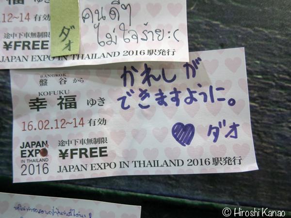 Japan expo in thailand 2016 siam paragon タイ人が書いたメッセージカード 5