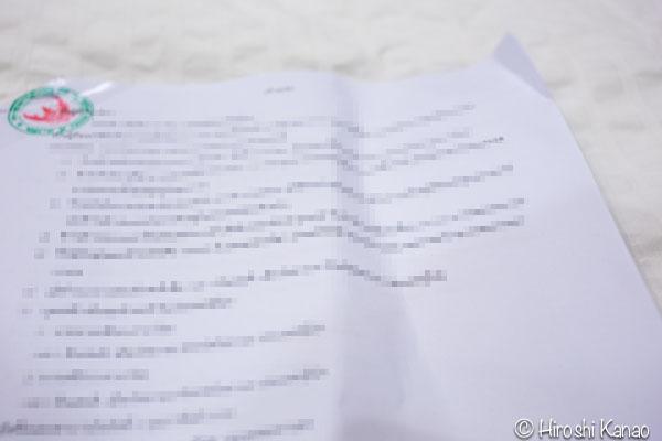 タイ人と結婚 国際結婚 婚姻手続き 結婚資格宣言書 独身証明 バンコク タイ国外務省 認証 EMS 受け取り3