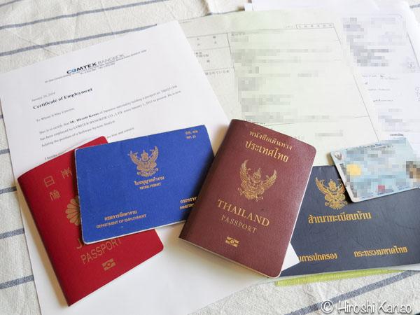 タイ人と結婚 国際結婚 婚姻手続き 結婚資格宣言書 独身証明 在タイ日本大使館 申請 バンコク 1