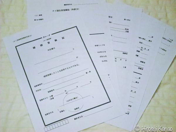 タイ人と結婚 国際結婚 婚姻手続き 結婚資格宣言書 独身証明 在タイ日本大使館 受け取り バンコク 8