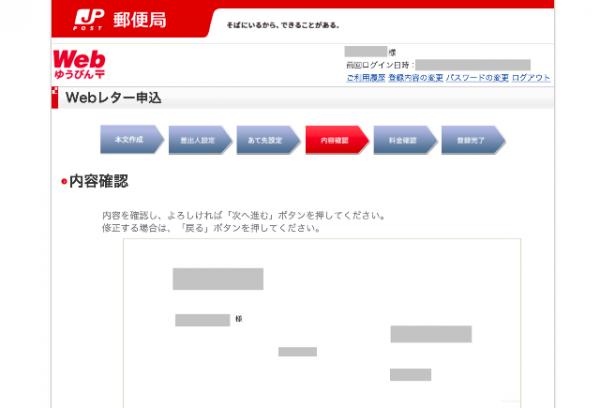 Webレター 海外在住 日本へ郵送 データ 印刷 (9)