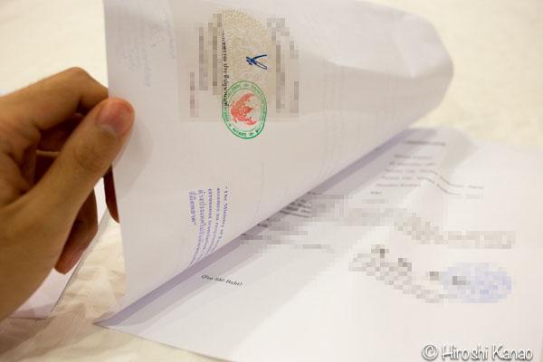 タイ人と結婚 国際結婚 婚姻手続き 結婚資格宣言書 独身証明 バンコク タイ国外務省 認証 EMS 受け取り5