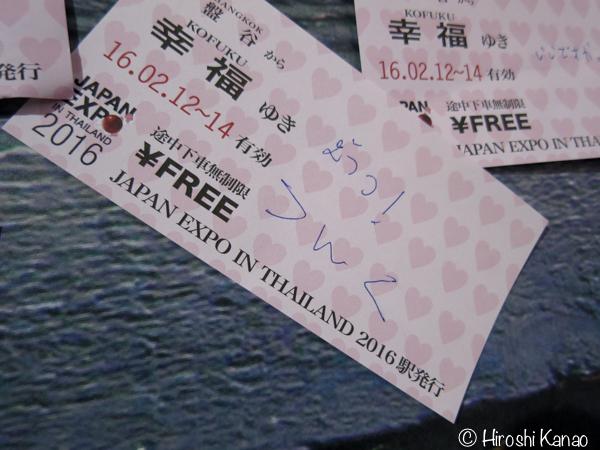 Japan expo in thailand 2016 siam paragon タイ人が書いたメッセージカード 10