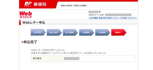 Webレター 海外在住 日本へ郵送 データ 印刷 (14)