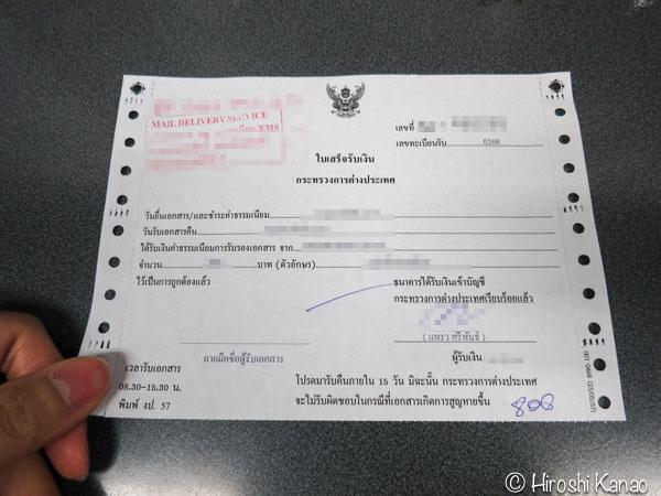 タイ人と結婚 国際結婚 婚姻手続き 結婚資格宣言書 独身証明 バンコク タイ国外務省 ジェーンワッタナー39