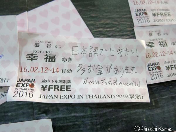 Japan expo in thailand 2016 siam paragon タイ人が書いたメッセージカード 2
