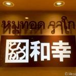 ご飯がうまい!とんかつ和幸 伊勢丹バンコク店は、とんかつもうまいけど、釜炊きのご飯がうまい!しかもおかわり自由!